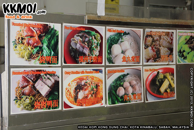 kongdungchai_menu1