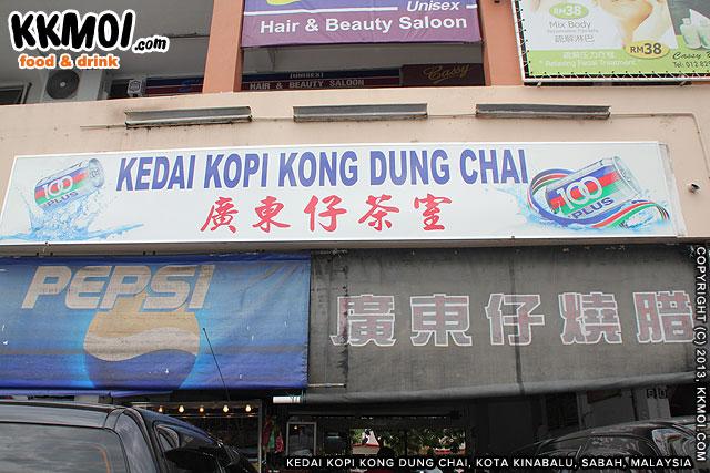 kongdungchai_peops